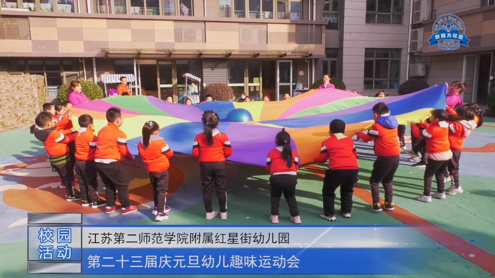 江苏第二师范学院附属红星街幼儿园举行第二十三届庆元旦幼儿趣味运动会