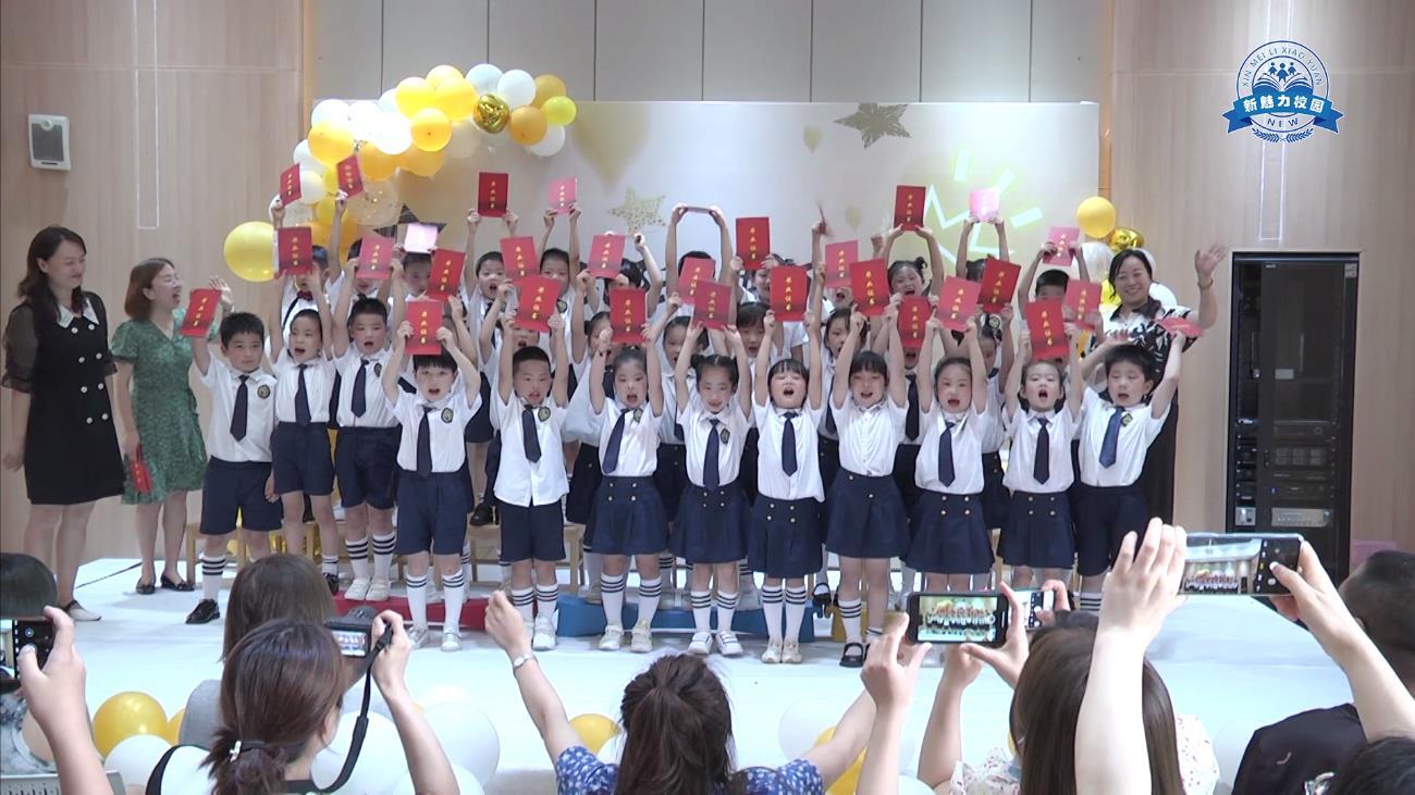 """南京市红梅幼儿园 """"童心向阳 快乐启航""""2021届大班毕业典礼"""