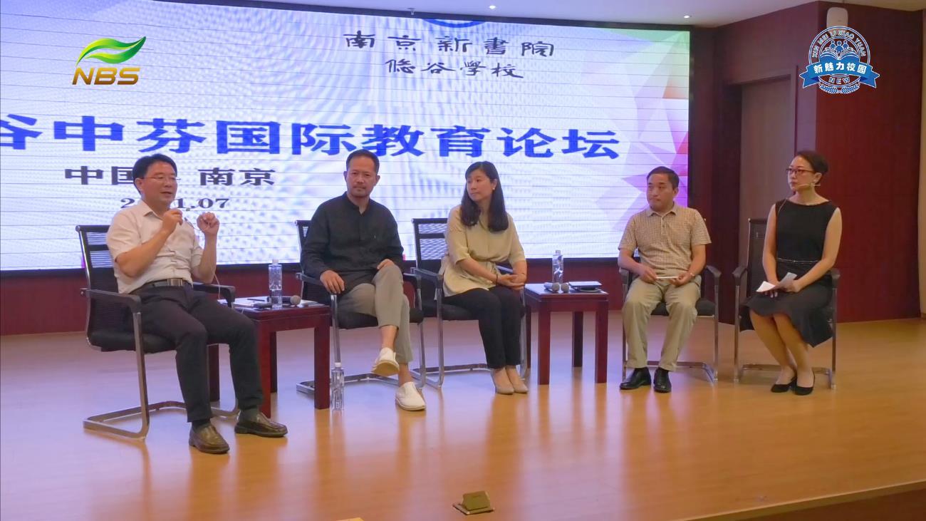 南京新书院悠谷学校举行第三届悠谷中芬国际教育论坛