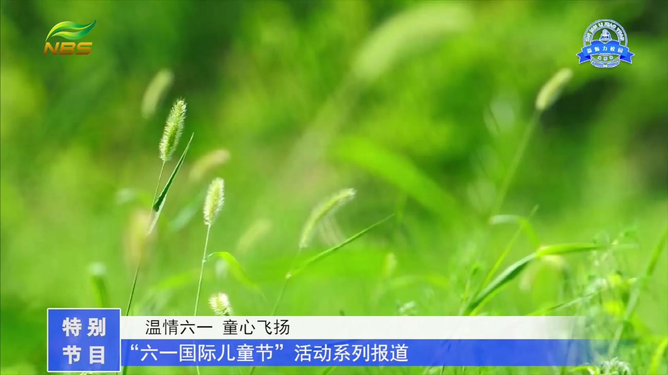 """温情六一 童心飞扬——""""六一国际儿童节""""活动系列报道"""