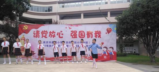 南京市鑫园小学举行2021年秋季开学典礼