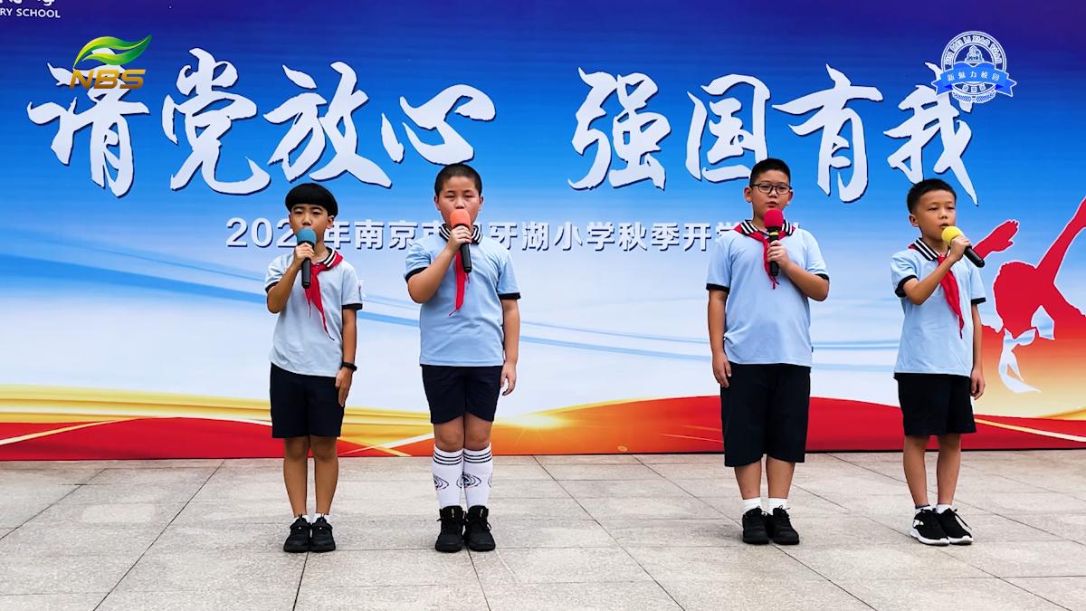 南京市月牙湖小学举行2021年秋季开学典礼