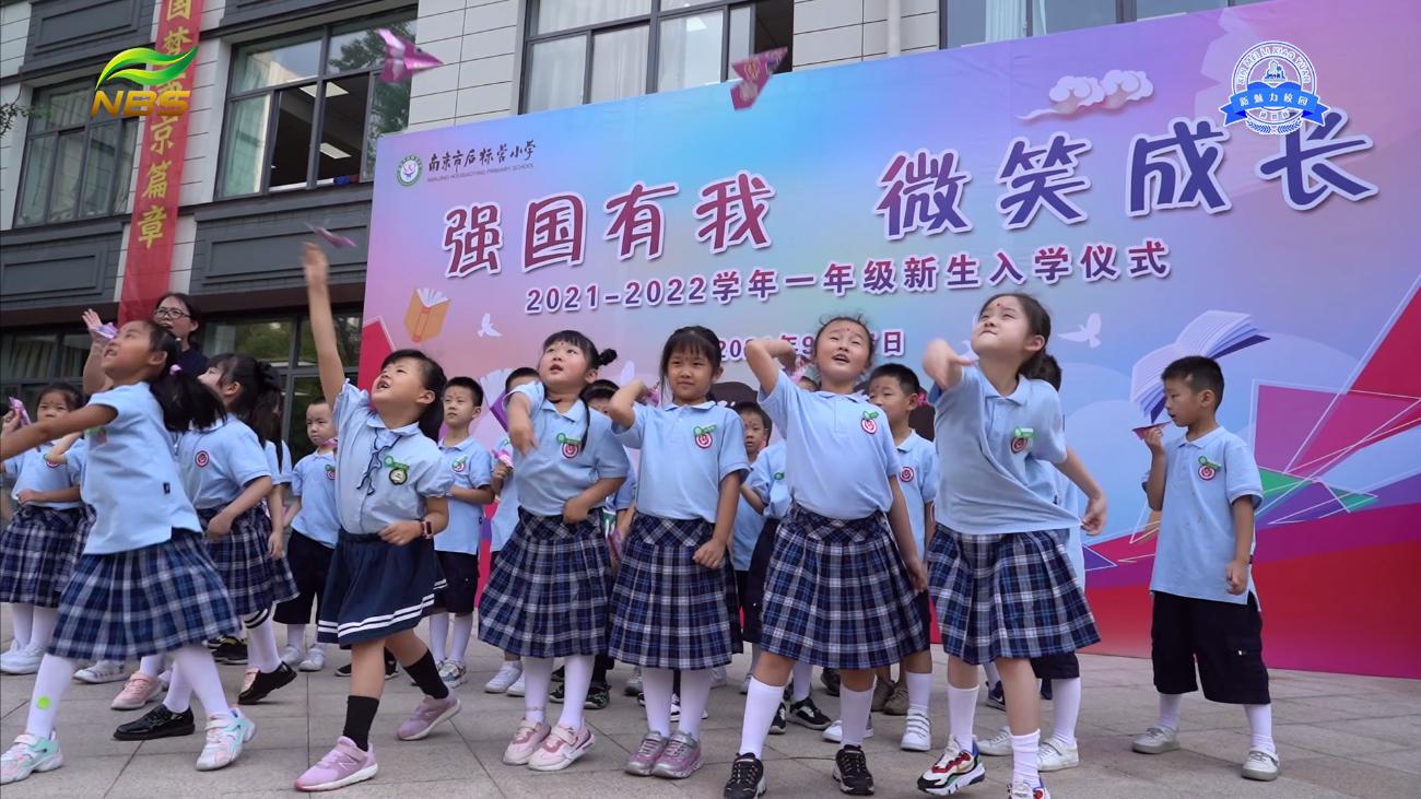 南京市后标营小学举行2021级一年级新生入学仪式