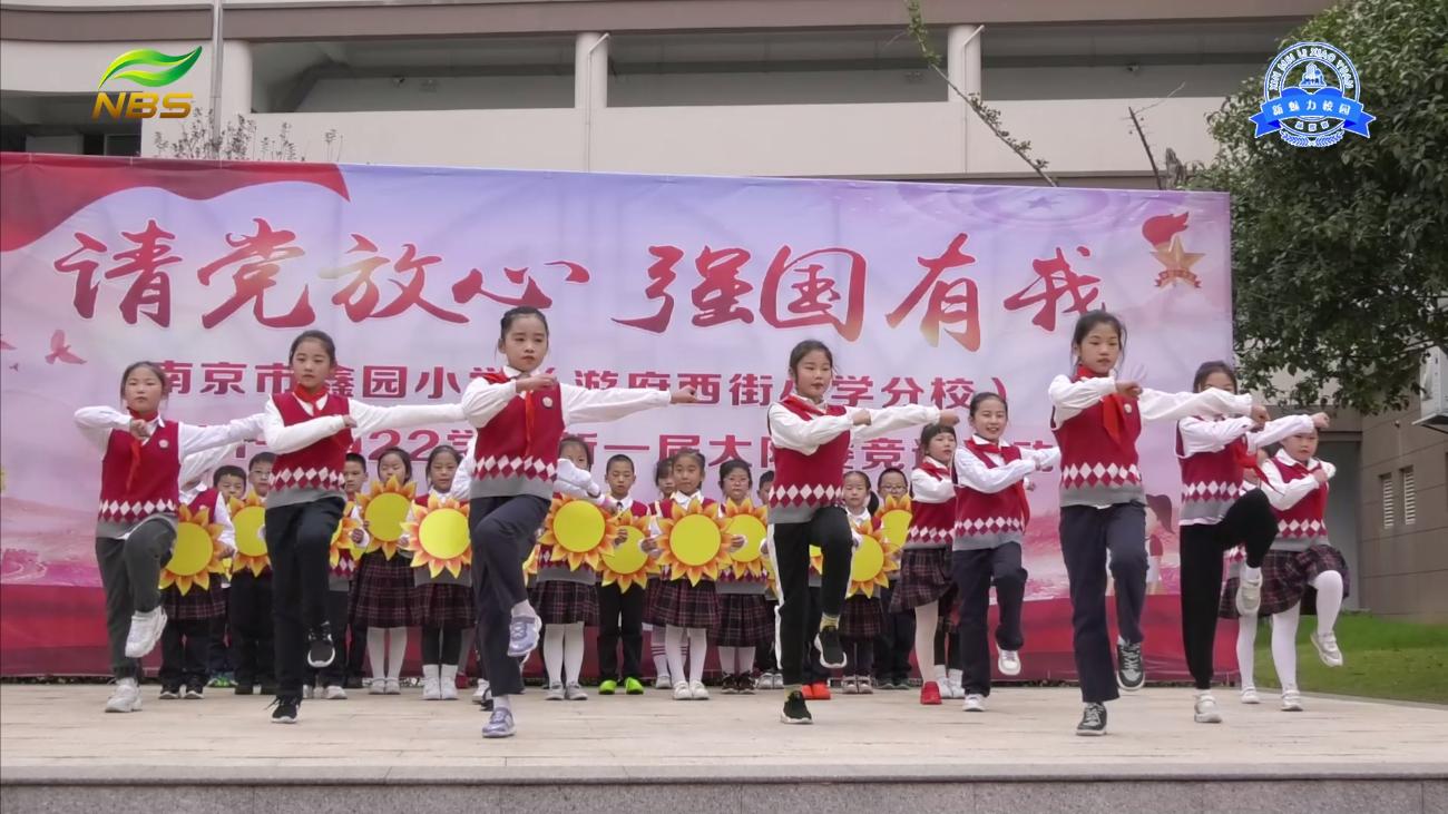 南京市鑫园小学举行2021-2022学年新一届大队委竞选活动